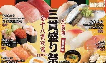 壽司郎新年限定壽司套餐!$107食齊18件壽司 仲有海膽拌麵+牛奶甜品|區區搵食