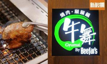 元朗和牛燒肉放題牛舞 Gyumai 最平$268任食!過165款食物:廣島蠔+刺身+涮涮鍋+甜品|自助餐我要