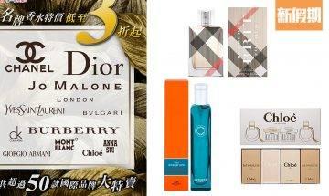 香水減價3折起!超過50款人氣品牌 CHANEL / Hermès / Dior 最平$137!|購物優惠情報