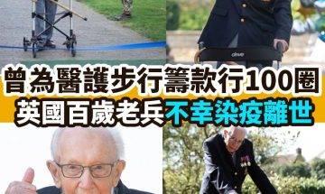【#網絡熱話】|英國百歲老兵不幸染疫離世