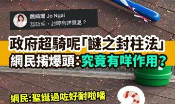 【#網絡熱話】| 政府騎呢封柱法
