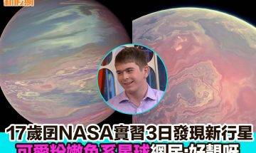 【#網絡熱話】|17歲囝NASA實習3日發現新行星