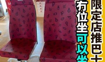 【#網絡熱話】| 巴士櫈仔出場!