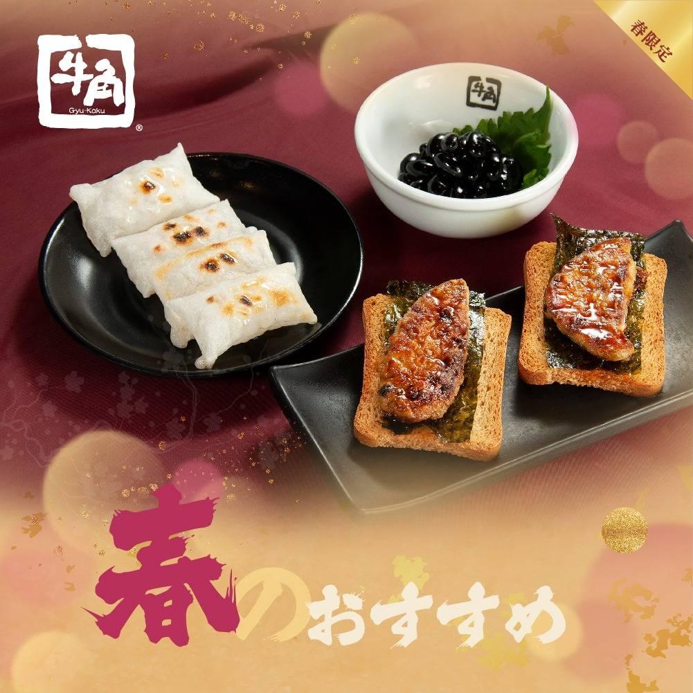 新年期間可以食到限定的黑豆及蜜糖燒年糕。