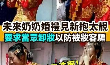【#網絡熱話】  未來奶奶婚禮見新抱太靚