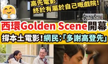 西環Golden Scene昨日正式開幕啦!