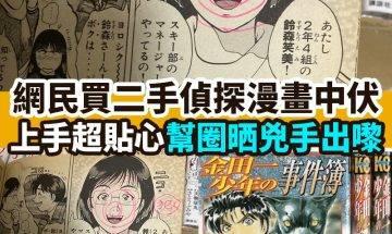 【#網絡熱話】|網民買二手偵探漫畫中伏