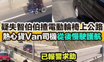 【#網絡熱話】 擬失智伯伯揸電動輪椅上公路