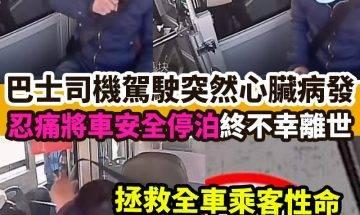 【#網絡熱話】| 巴士司機駕駛突然心臟病發