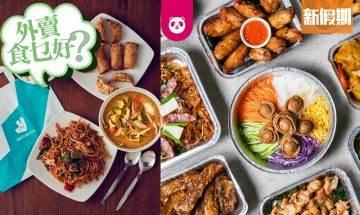2月外賣優惠碼|foodpanda、Deliveroo Donki減$100(持續更新)|外賣食乜好