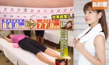 日本節目實測:每日躺著甩肚腩 5分鐘即縮腰圍7cm 毛巾修腰法超神奇!