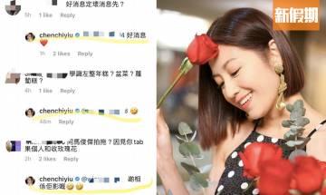 陳自瑤開Youtube預告有好消息  網友反應兩極猜「陀B定離婚?」