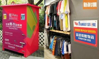 全港舊衣回收地點一覽:H&M、Uniqlo、香港地球之友、救世軍、上門回收|時事熱話