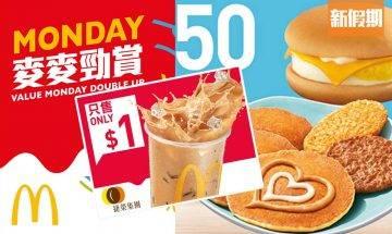 麥當勞優惠2021!2月第4擊:總值$400優惠券 $10兩個豬柳漢堡+$1港式奶茶+$10曲奇麥旋風+|飲食優惠