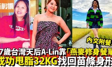台灣天后A-Lin由81KG成功修身至49KG 「戒澱粉燕麥餐單」大公開