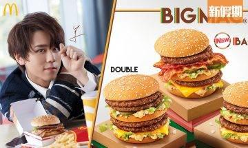 麥當勞出「姜B餐」!孖姜濤推Big Mac Bacon煙肉巨無霸+新版Big Mac全民急口令+麥當勞App獨家優惠 |飲食優惠
