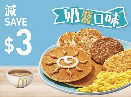 超值早晨套餐減優惠不適用於新餐肉炒蛋堡超值早晨套餐