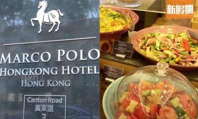 放蛇試食!馬哥孛羅香港酒店Marco Polo自助午餐 !蟹腳青口/龍蝦意粉/燒牛肉 味道有驚喜?|自助餐放蛇(新假期APP限定)