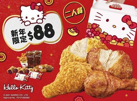 滿城盡嗌黃金雞二人餐[可重複使用] 2件蜜糖BBQ麥炸雞+2件原味麥炸雞 +6件麥樂雞 配 增量裝扭扭薯條或1包大薯條 + 2個紅豆批或蘋果批 + 2杯中汽水
