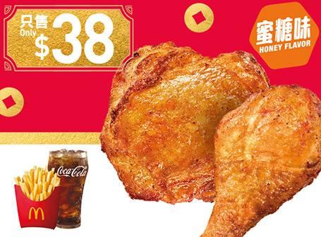 蜜糖 BBQ 麥炸雞(2件)套餐 [可重複使用] (包括 : + 升級加大套餐/+升級大大啖套餐)