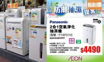 AEON抽濕機大減價 最平$530起!7折起買空氣淨化抽濕機/收納密封箱 教你點用最慳電!附消委會抽濕機選擇貼士|購物優惠情報
