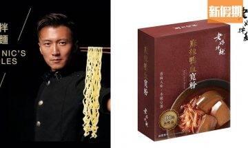 即食麵排名!全球10大必食盒裝即食麵!鋒味拌麵成唯一香港上榜牌子?!|網絡熱話
