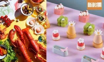 逸東酒店$248甜品下午茶自助餐:任食馬卡龍/芝士蛋糕/炸雞!海鮮自助晚餐強勢回歸|自助餐我要
