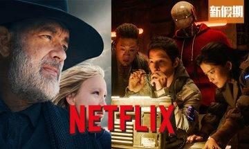 Netflix 2月新片!新年情人節煲精選推介!13套新上架電影電視劇《死亡筆記》、宋仲基朴信惠最新電影、藍可兒命案調查紀錄片|網絡熱話