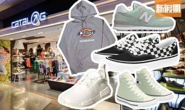 Catalog波鞋3折減價!$200頭入手Adidas、New Balance!附優惠碼 最多減$200  購物優惠情報