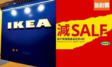 IKEA宜家家居低至4折大減價!過千款傢俬/床上用品/家品!最平$19!附10大必買推介|購物優惠情報