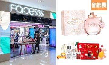 Facesss化妝護膚品4折減價!逾70個美妝品牌 M.A.C/NARS/CLINIQUE | 購物優惠情報