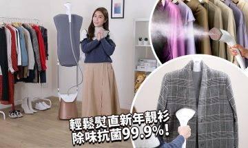 新年造型必備法寶!Philips直立式掛熨機輕鬆熨直靚衫+除味抗菌99.9%