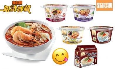 【限時秒殺】 MyKuali免費送出濃湯米粉系列! 限量48份|飲食優惠(新假期App限定)