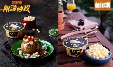 【限時秒殺】 Eins (HK) 免費送出荷蘭Cheesepop芝士鬆脆粒! 限量134份|飲食優惠(新假期App限定)