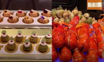 放蛇試食!港島香格里拉大酒店自助餐 鮮嫩龍蝦+爆膏麵包蟹|自助餐放蛇(新假期APP限定)