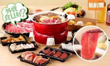 豐澤聯乘牛大人台式火鍋推2人餐+Recolte2021新版日式小電鍋!外賣自取 |外賣食乜好