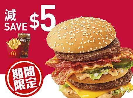 購買Big Mac Bacon或Double Big Mac超值套餐減優惠(3月1日 - 7日早上11時 - 晚上12時適用)