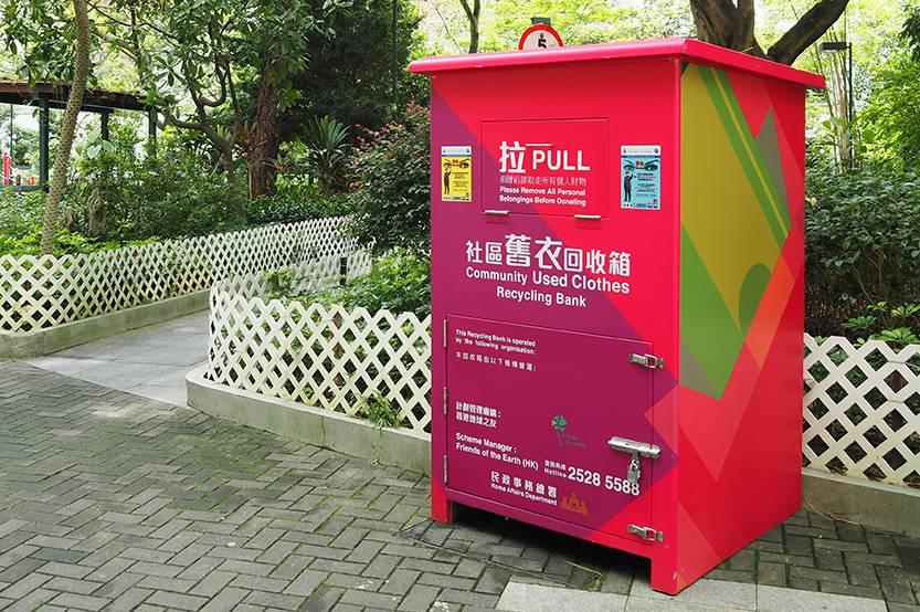 港島多個地區都設有「社區舊衣回收箱」,目前仍然提供回收服務。