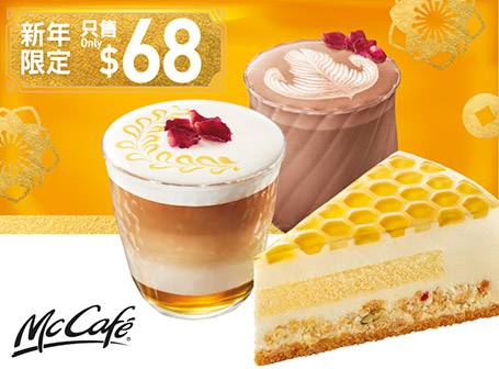McCafé甜·蜜秘 Cup 二人餐可選2杯中杯裝熱飲 : 蜜糖玫瑰鮮奶咖啡或 蜜糖玫瑰朱古力 及 1件蛋糕:蜜糖桂花蛋糕或藍莓芝士蛋糕