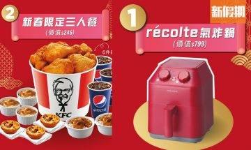 KFC優惠2021:2月買recolte氣炸鍋送三人餐+$188優惠券 附外賣優惠碼|飲食優惠