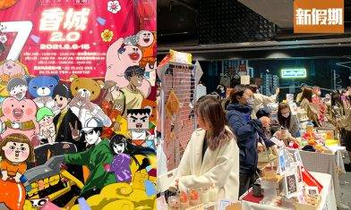 【D2 Place年宵】香城2.0年宵市集最後5日 最新安排一覽/網上拎籌詳情!本地插畫家/人氣YouTubers雲集 爆買本地手作+精品首飾|香港好去處