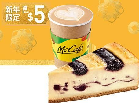 指定蛋糕配中杯裝熱意式鮮奶咖啡減可選配紅豆抹茶蛋糕層層疊或 麥提莎脆脆朱古力蛋糕或 藍莓芝士蛋糕或 紐約芝士蛋糕(原味) 或 曲奇妙趣芝士蛋糕
