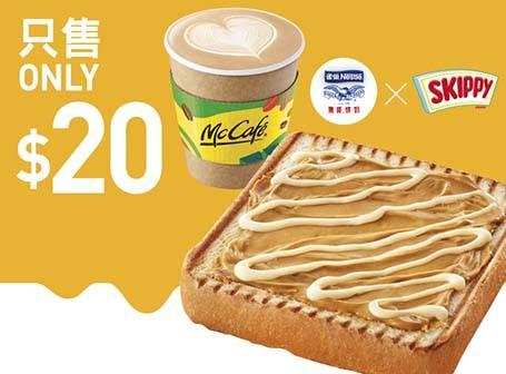 細杯裝熱意式鮮奶咖啡配奶醬厚多士(早上6時–早上11 時)