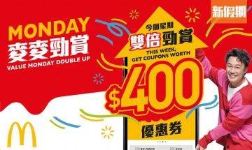 麥當勞優惠2021!2月第3擊:總值$400優惠券 $10 九件麥樂雞+$15麥香雞配中汽|飲食優惠
