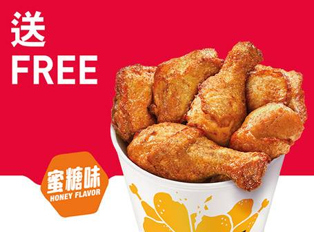 買滿0即送蜜糖 BBQ麥炸雞六件使用此優惠訂購滿HK0或以上, 免費送蜜糖 BBQ麥炸雞六件。 0只計算訂購食物之費用。