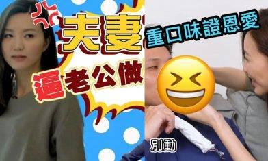 吳若希開YouTube頻道拍片同老公晒另類恩愛 失寵靠自己谷人氣