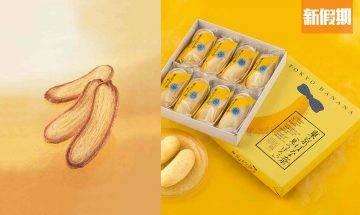 Tokyo Banana登陸香港!觀塘/銅鑼灣開Pop Up Store 招牌香蕉蛋糕+年賣5千萬白朱古力夾心脆餅|區區搵食