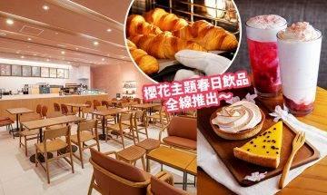 Starbucks分店進駐The LOHAS! 10款獨家麵包甜點 包括首推「Bake-in」新鮮烘烤麵包登場+櫻花主題春日飲品全線登場