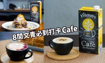 等一杯令人回味嘅啡!文青啡遊8大咖啡店提案 試大熱燕麥奶咖啡!