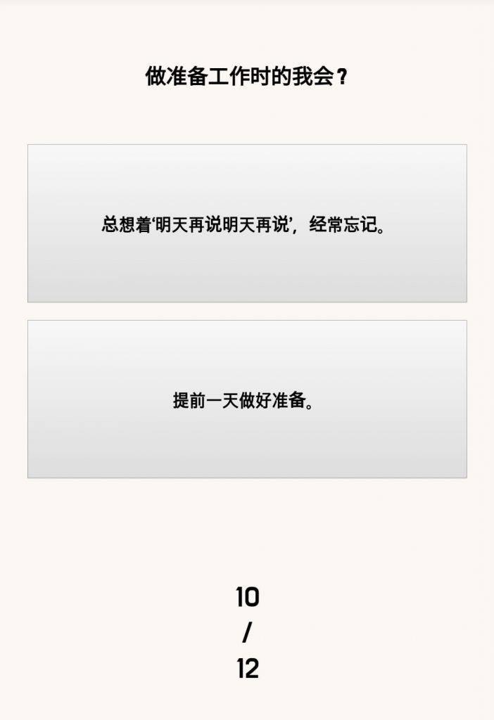 問題10(圖片來源:ktestone.com)
